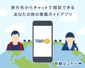 旅行先からチャットで相談できるあなたの専属ガイドアプリTRIPAN