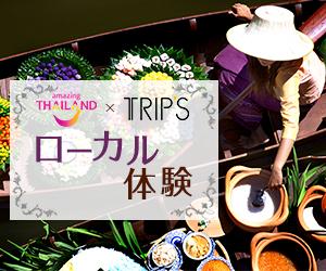 タイ王国の特集