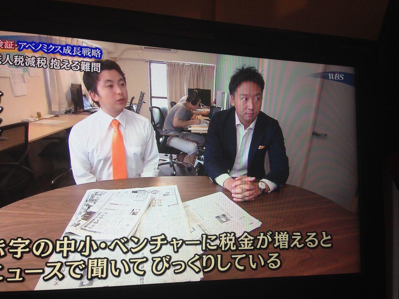 tripro・ワールドビジネスサテライト