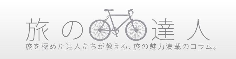 旅の達人ロゴ