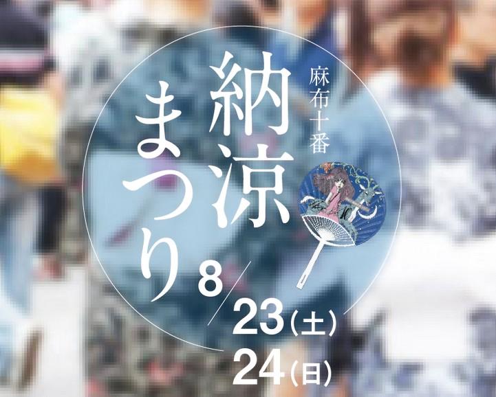 麻布十番納涼祭り2014