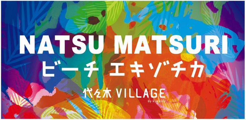 代々木VILLAGE・NATSUMATSURI