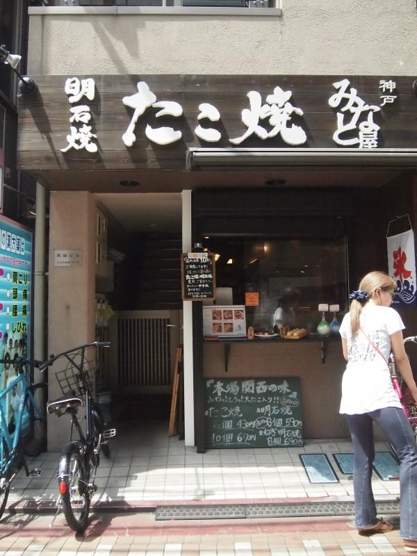 笹塚・みなと屋