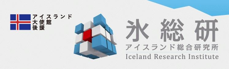 アイスランド総合研究所