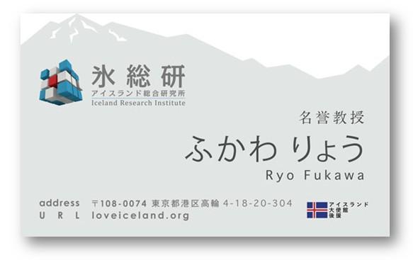 ふかわりょう アイスランド総合研究所(氷総研)名誉教授