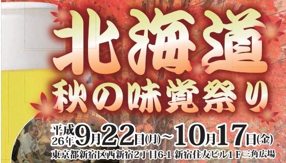 北海道秋の味覚祭り2014