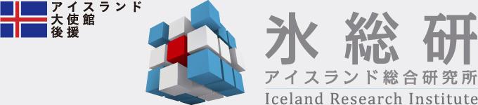 アイスランド総合研究所ロゴ