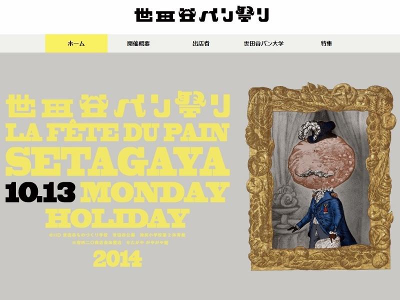 世田谷パン祭り2014