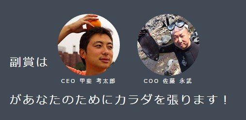 Orange株式会社代表