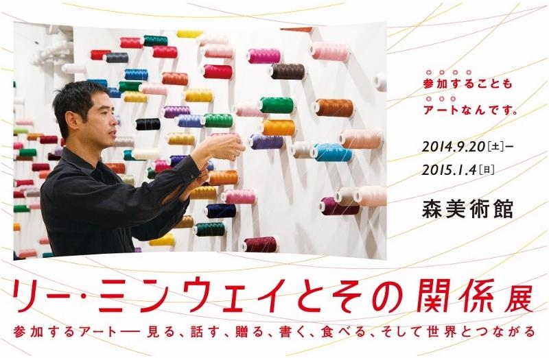 【2014年10月】六本木で開催!アートとデザインの注目4イベントをPICK UP