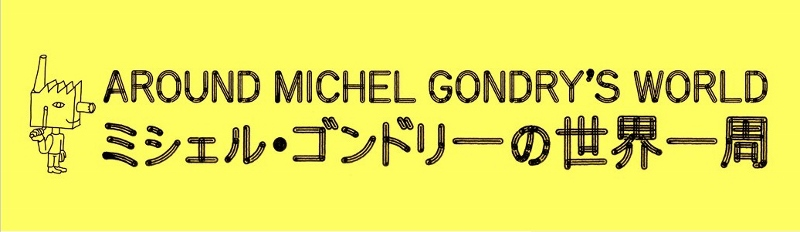 ミシェル・ゴンドリーの世界一周