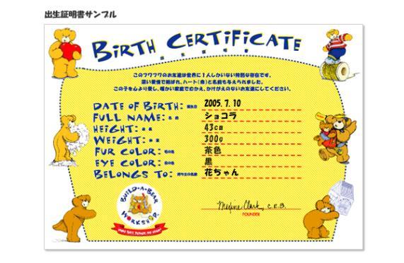 出生証明書