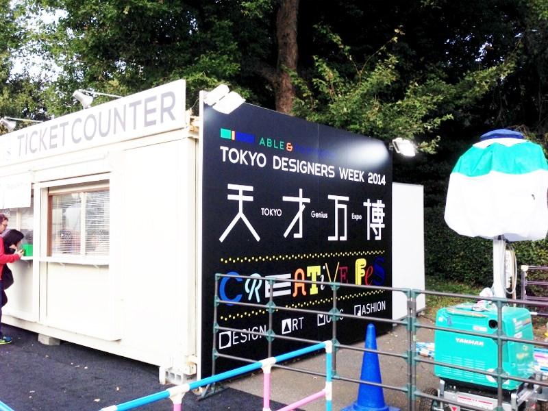 さっそく行ってきました「東京デザイナーズウィーク2014」を写真でお届け!
