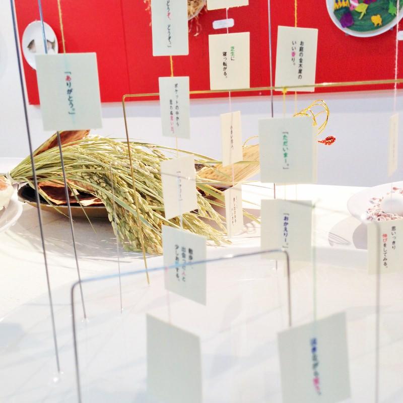 東京デザイナーズウィーク2013 展示作品