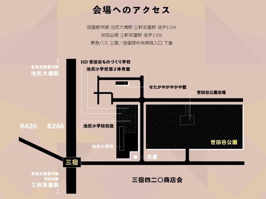 世田谷パン祭り2014会場アクセス