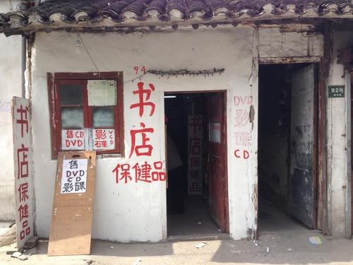 上海 古本屋