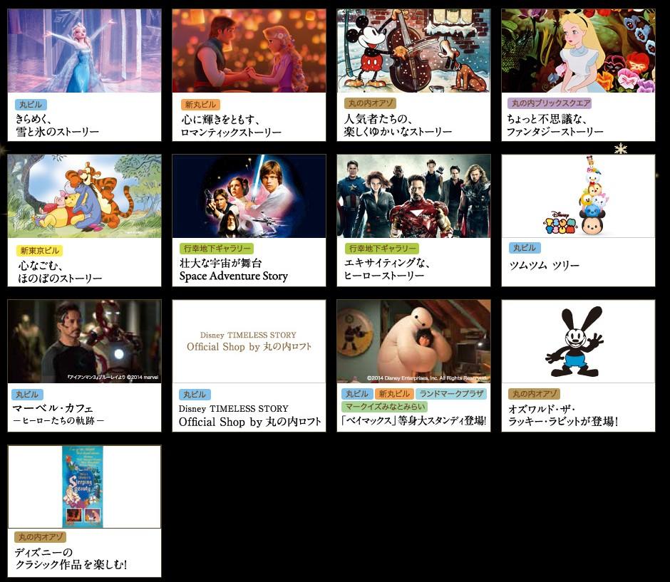 Bright Christmas 2014 Marunouchi 「Disney TIMELESS STORY~ここから始まる、終わらない物語。~」