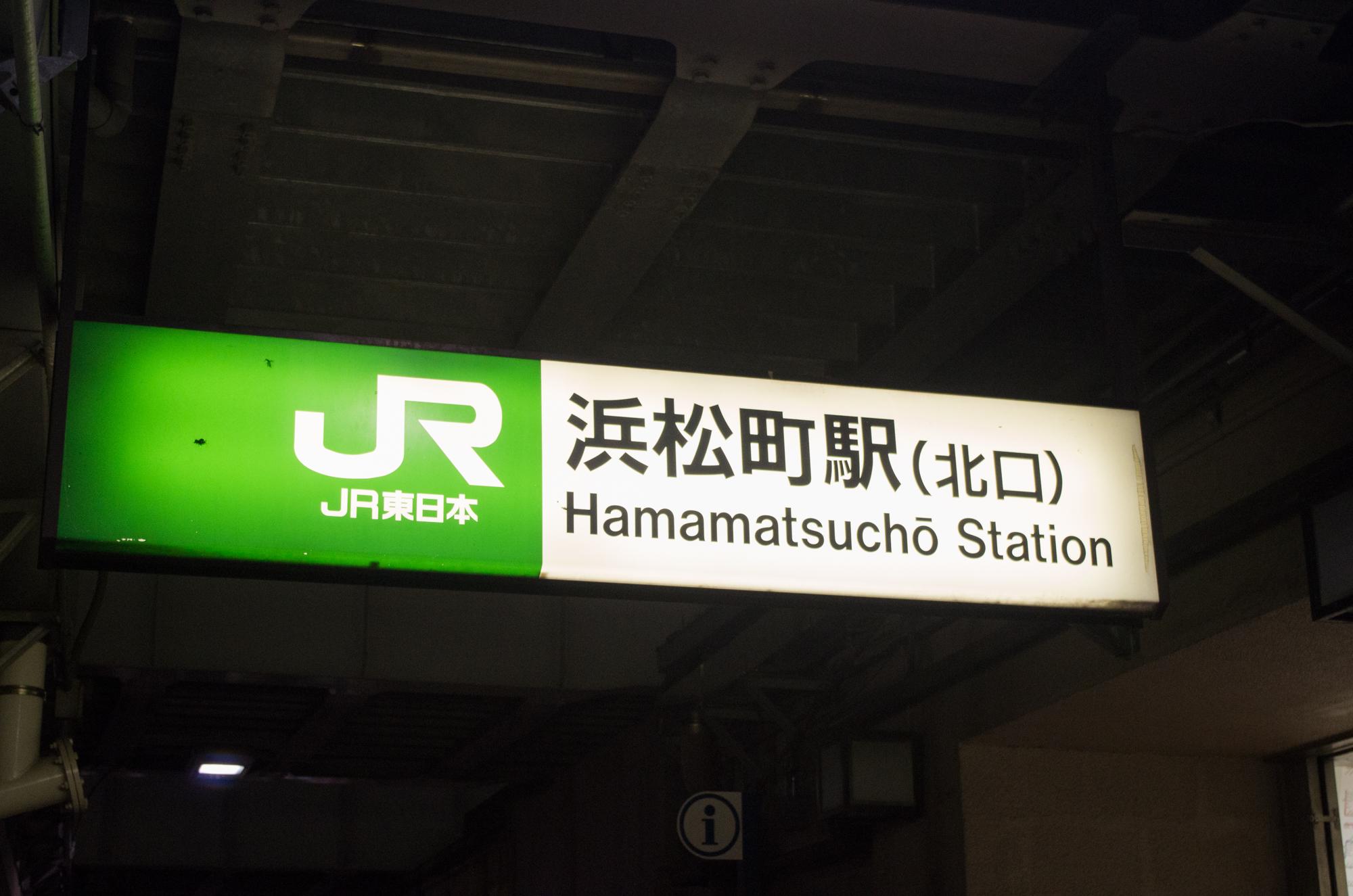 浜松町北口