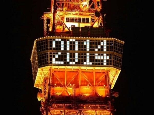 東京タワーカウントダウン