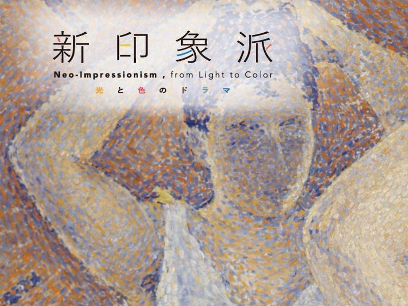 新印象派展@上野・東京都美術館、点描画好きにはたまらない企画展!冬デートにもオススメです。