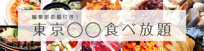 東京○○食べ放題 バナー
