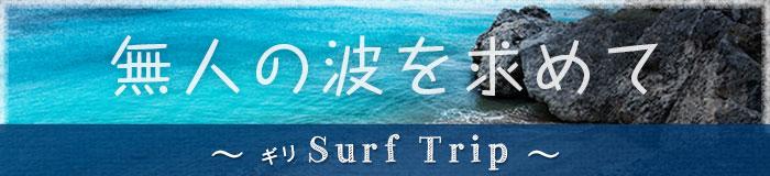 ギリ surf trip banner