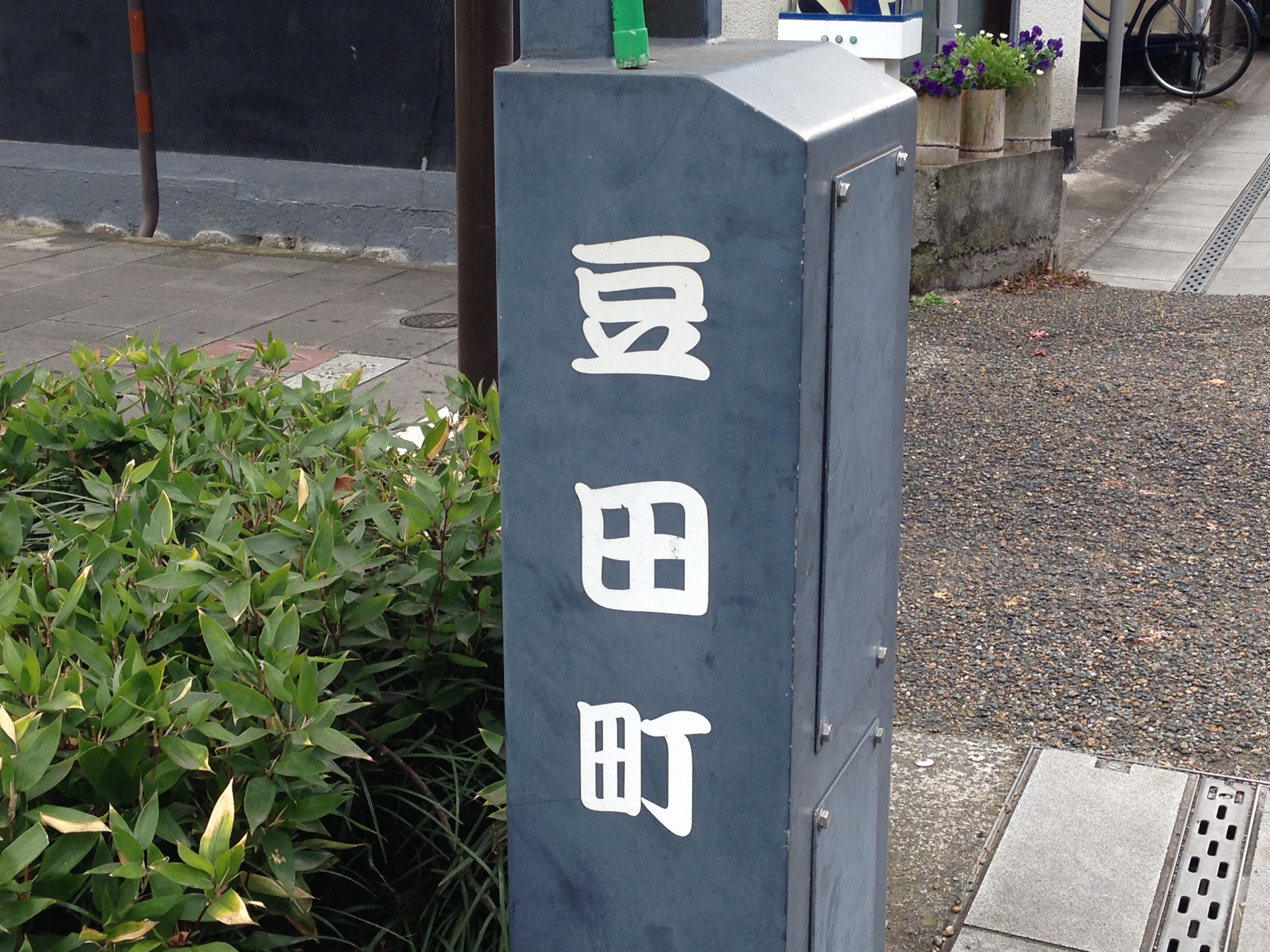 豆田町看板
