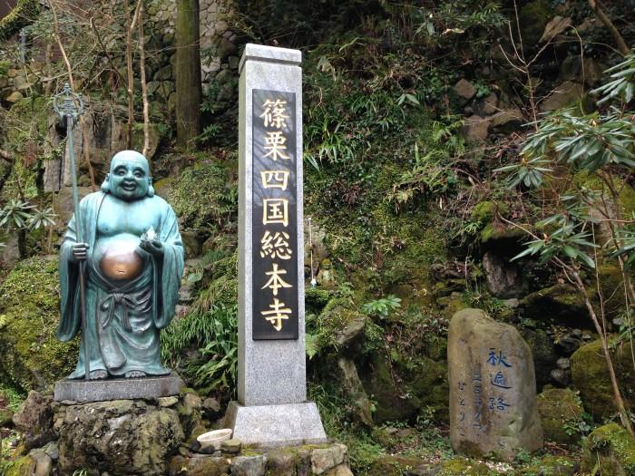 篠栗四国総本寺