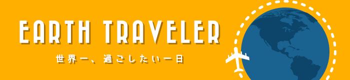 earthtraveler_
