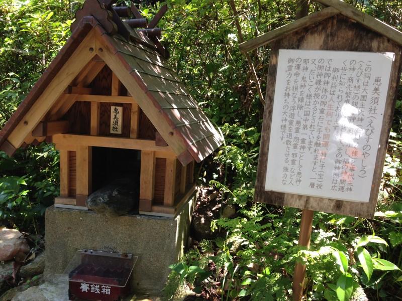 出雲大社福岡分院の小さな祠