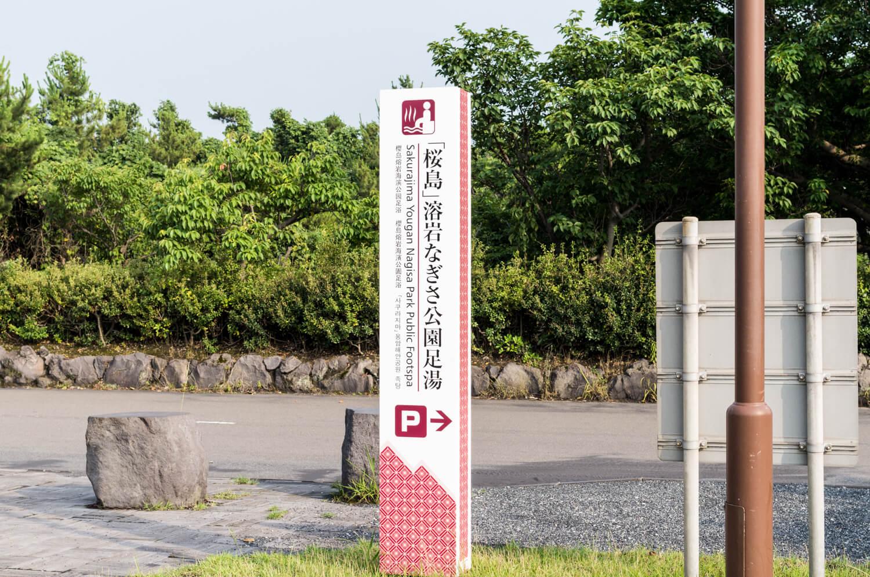 桜島溶岩なぎさ公園の看板