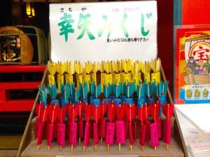 sachiyamikuji