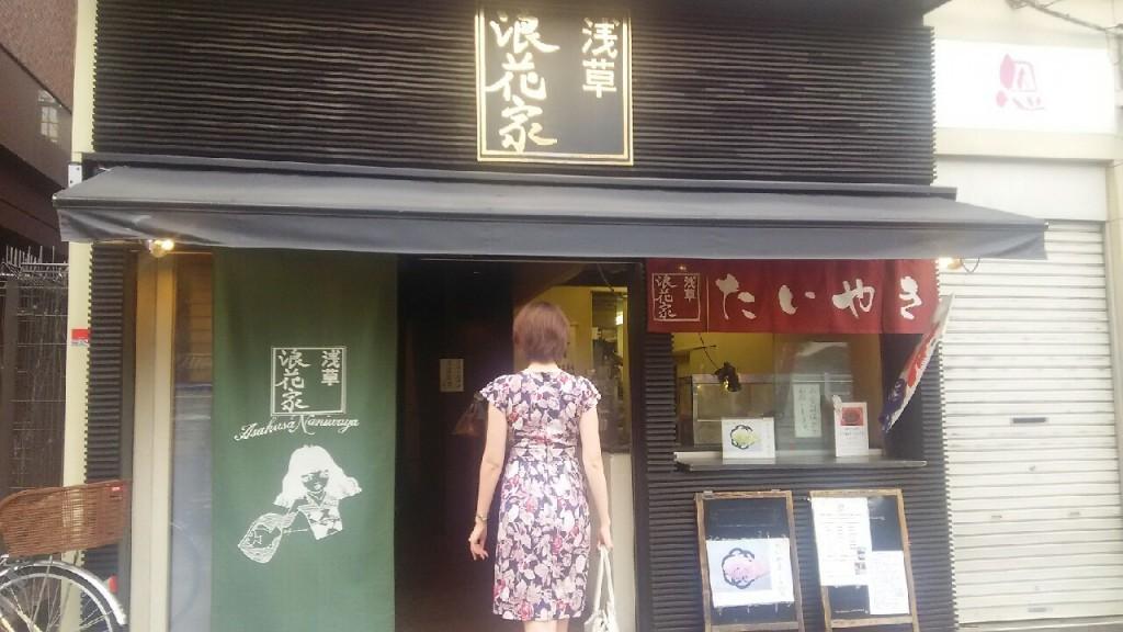 浪花家_5103