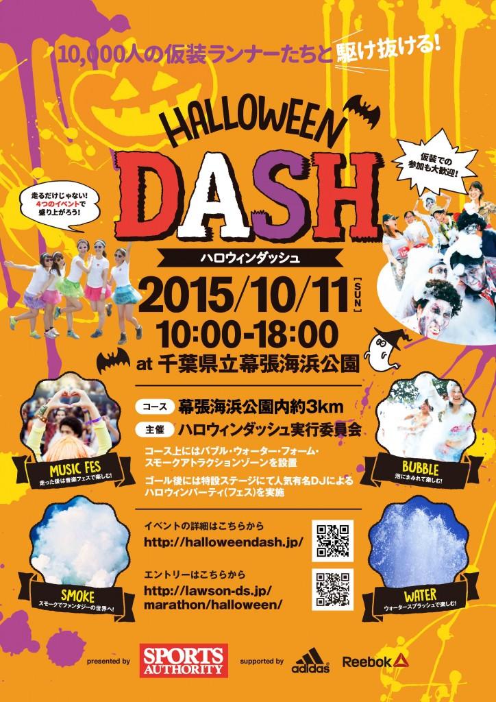 halloween_DASH_3_B2_ol