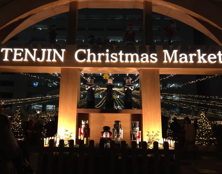 【福岡】天神クリスマスマーケットでヨーロッパ気分!