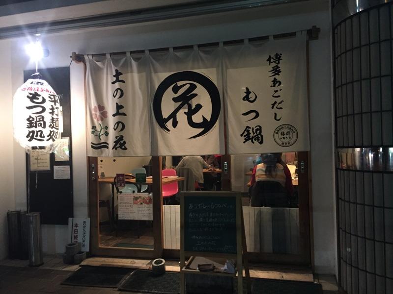 tsuchinouenohana9