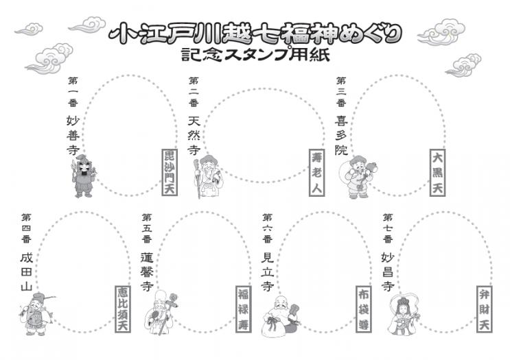 ■七福神③ 小江戸川越七福神巡り 記念スタンプ用紙