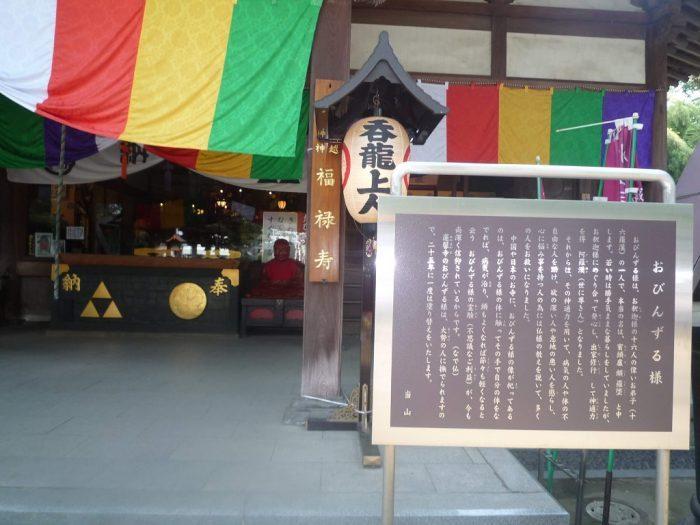 ■七福神⑮ P1030761(▼40%)