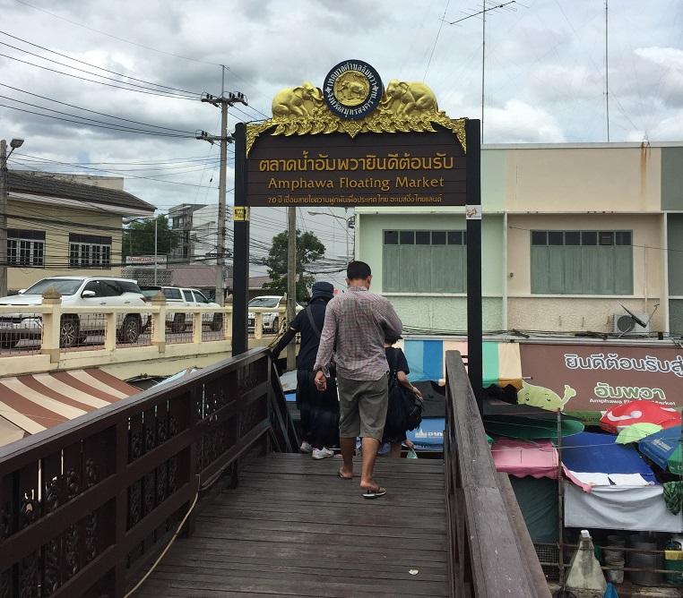 アムパワーの市場をつなぐ橋