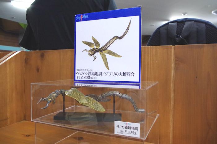 タケヤ式自在置物『蛇螻蛄 鉄錆地調』