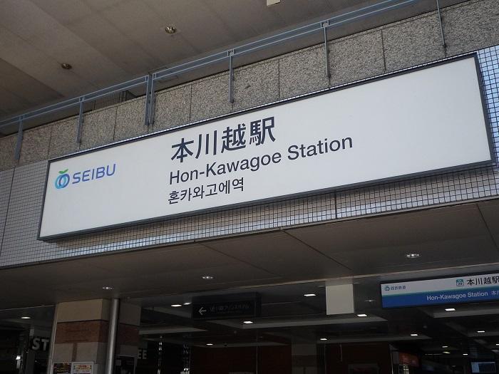 ■❷【本川川越駅】●700px) P1030686