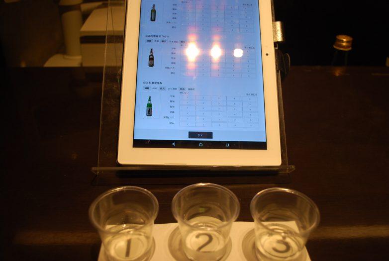 出された3種類のお酒を飲んで感じたことを各項目点数で入力していきます