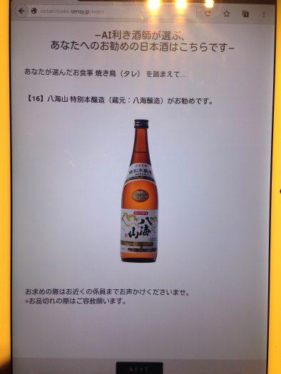 AI利き酒師がオススメの日本酒を選んでくれました!八海山です!