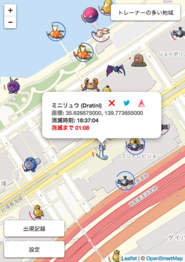 P-GO SEARCHスクリーンショット