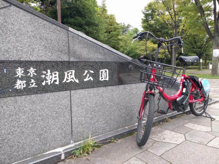 潮風公園とレンタサイクル