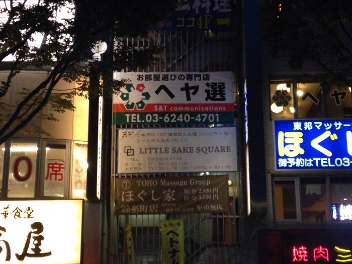 錦糸町北口駅前 寿司