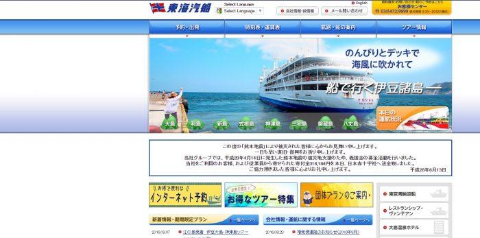 東海汽船ホームページ