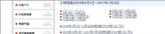 東海汽船ホームページ 時刻表