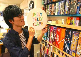 jellyjellycafe 渋谷 ボードゲーム カフェ