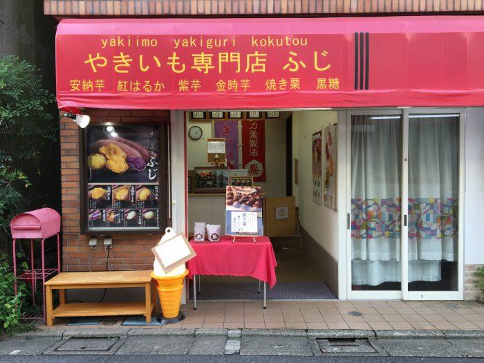 豪徳寺焼き芋専門店ふじ外観